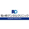 竜ヶ崎デンタルクリニック