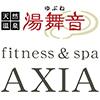 天然温泉 湯舞音/AXIA(アクシア)