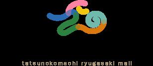 たつのこまち龍ヶ崎モールロゴ画像
